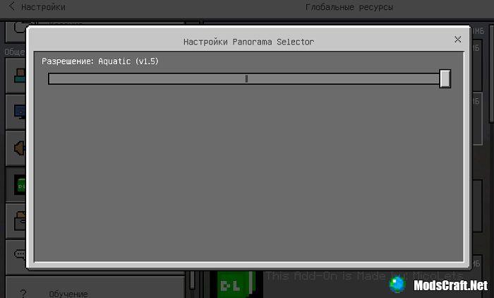 Текстур пак Panorama Selector 1.6/1.5/1.4
