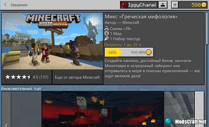 Распродажа в магазине Minecraft!