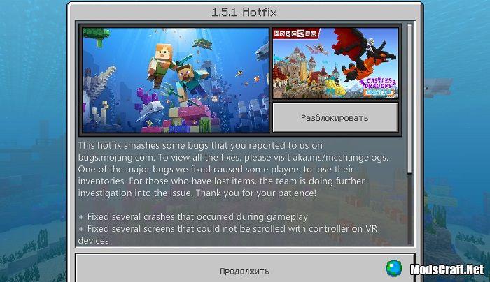 Minecraft 1.5.1 - что нового?