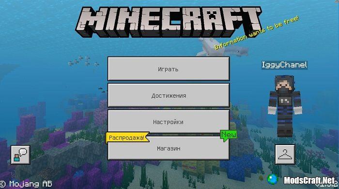 Критическое обновление Minecraft 1.5.2
