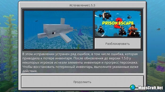 Minecraft 1.5.3 - что нового?