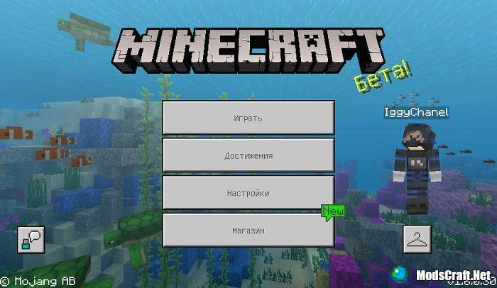 Minecraft 1.6.0.30 - что нового?