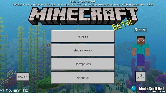Minecraft Beta 1.7.0.3 - что нового?