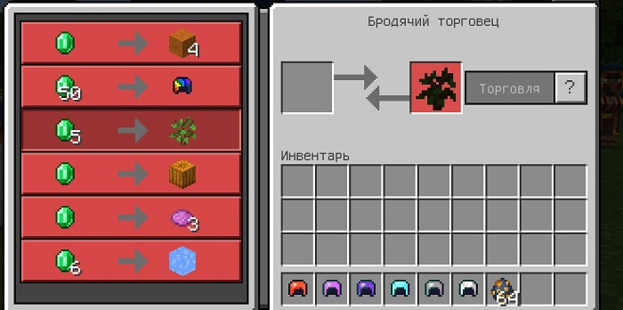 Мод Magic Helmets 1.14+