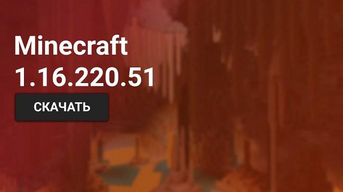 Майнкрафт ПЕ 1.16.220.51